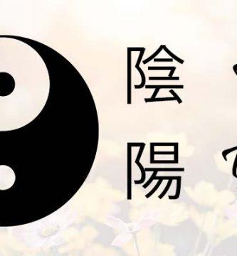 Imagen del Símbolo del Yin Yang
